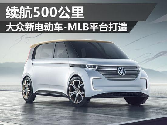 大众新电动车-mlb平台打造 续航500公里