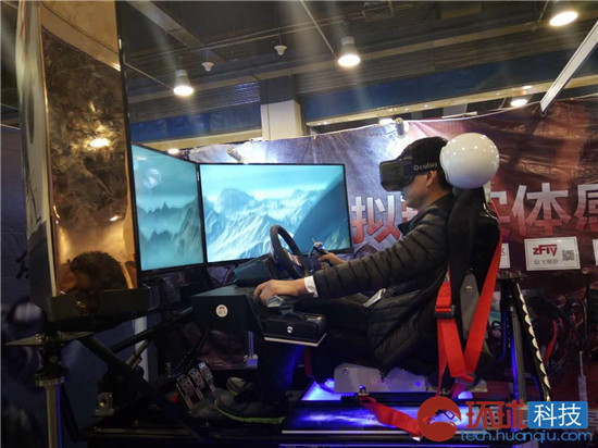 2016国际游乐设施博览会召开 VR技术让驾驶更带感