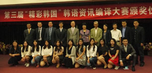 第三届韩语编译大赛在京颁奖