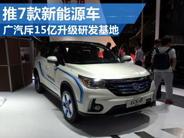 广汽斥15亿升级研发基地 推7款新能源车
