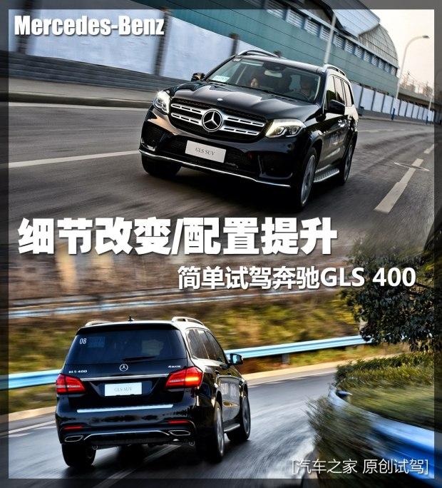 细节改变/配置提升 试驾奔驰GLS 400