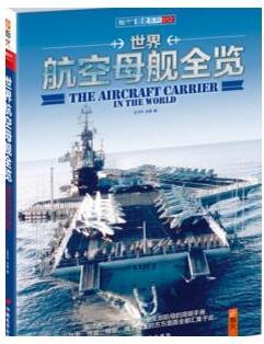 世界航空母舰全览