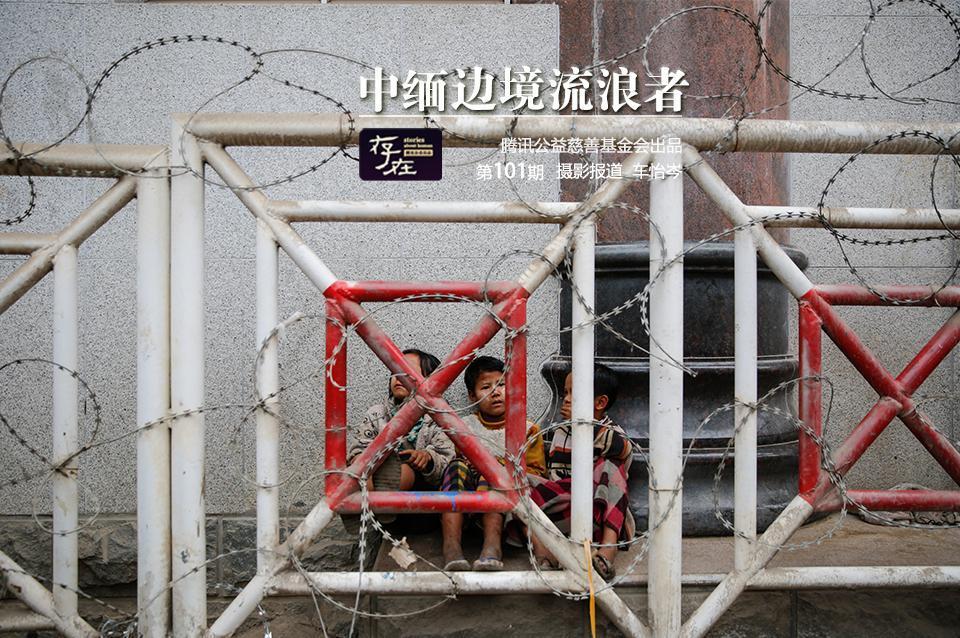 中缅边境流浪者:小手伸出铁丝网乞讨