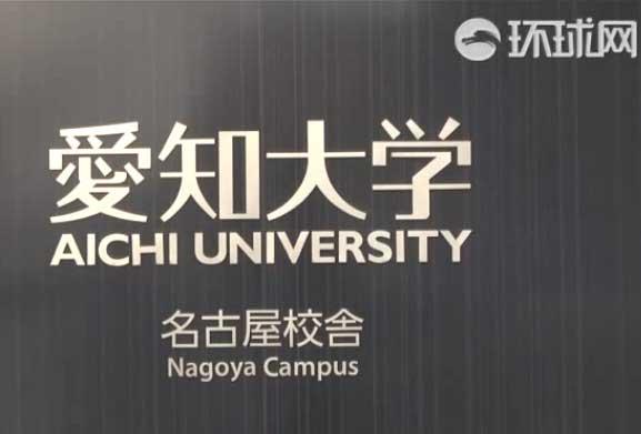 """日本""""中国通""""的摇篮——日本爱知大学"""