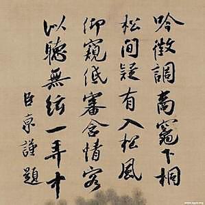 揭秘蔡京宦海浮沉:被惩处后饿死在赴贬所路上
