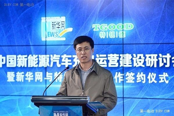 特锐德与新华网达成合资合作 发力充电设施建设