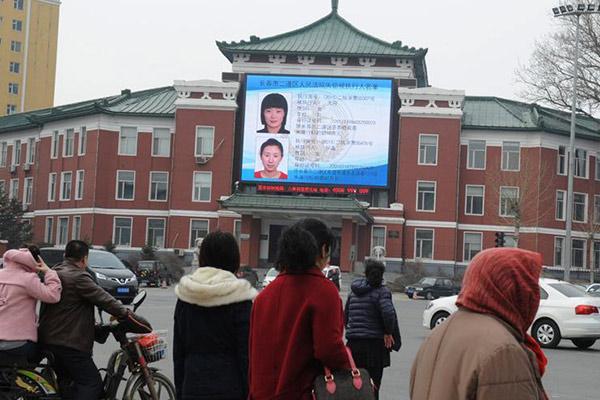 长春街头曝光老赖信息:包括个人资料
