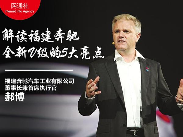 福建奔驰CEO郝博解读:全新V级的5大亮点