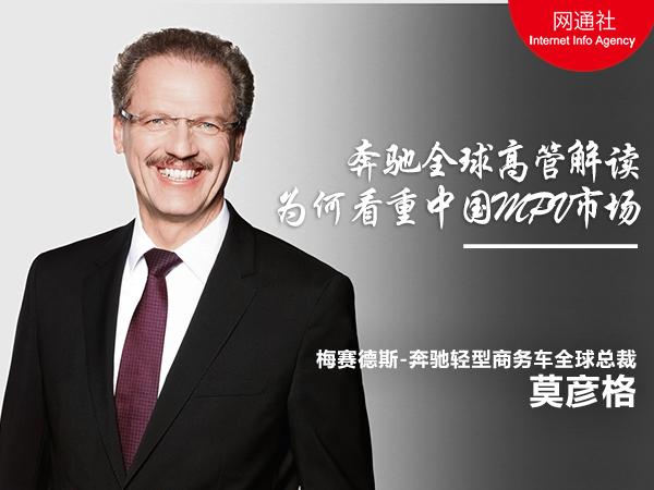 奔驰全球高管解读:为何看重中国MPV市场