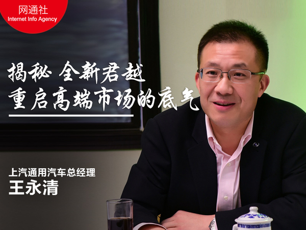 王永清揭秘全新君越 重启高端市场的底气