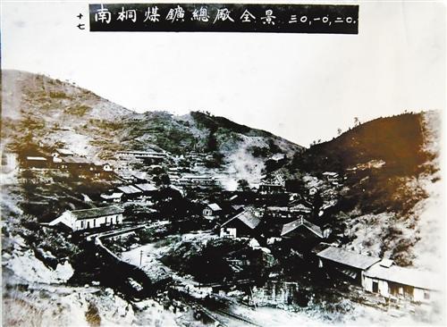 重庆南桐煤矿系抗战煤都:最高产量达12万吨