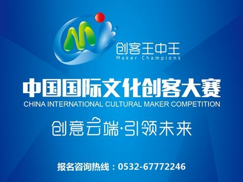 首届中国国际文化创客大赛全球派送英雄帖
