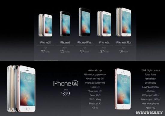 iPhone SE、9.7英寸iPad Pro正式发布!