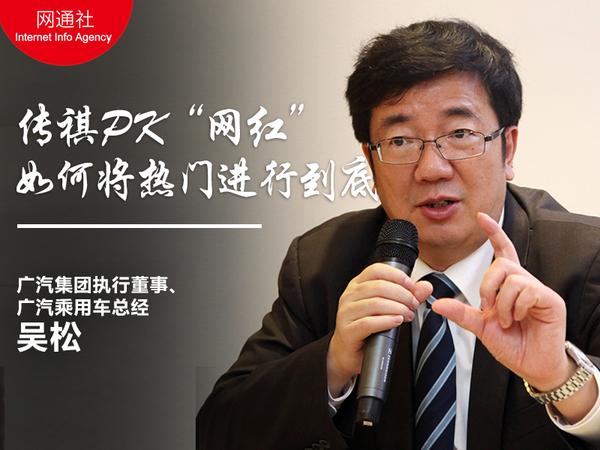 """吴松:传祺也要PK""""网红"""" 如何将热门进行到底"""