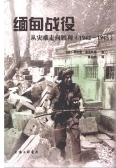 缅甸战役:从灾难走向胜利(1942-1945)