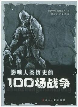影响人类历史的100场战争