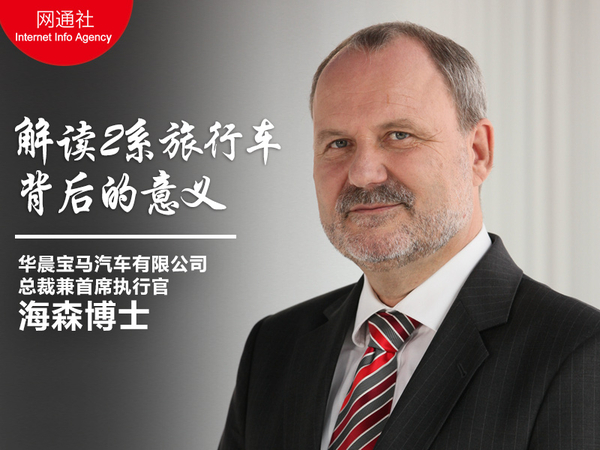 华晨宝马CEO解读 2系旅行车背后的意义