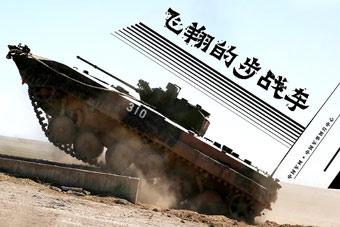 解放军86改装甲车性能更彪悍