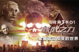 核武之力被蘑菇云改变的世界