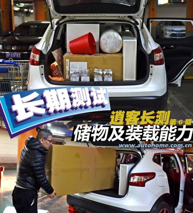 储物和装载 东风日产逍客长期测试(6)