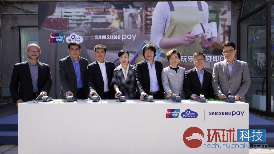 Samsung Pay服务正式上线  银联云闪付家族增新丁