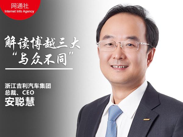 """吉利CEO安聪慧 解读博越三大""""与众不同"""""""