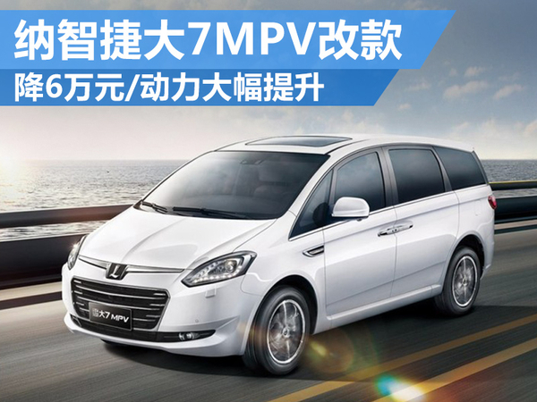 纳智捷大7MPV改款 降价6万动力大幅提升
