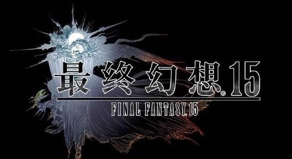 《最终幻想15》国行确认全球同步!除了游戏还有电影