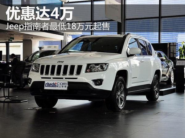 优惠达4万元 Jeep指南者最低18万元起售
