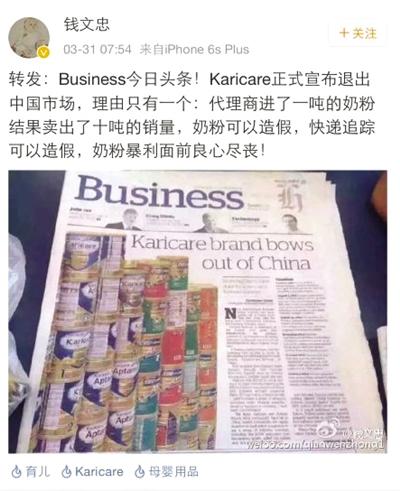 """可瑞康退出中国因""""假货""""?达能否认"""