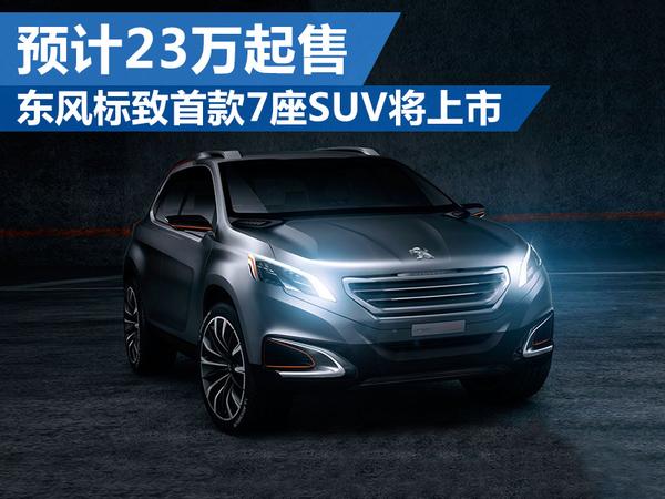东风标致首款7座SUV将上市 预计23万起售-新车高清图片