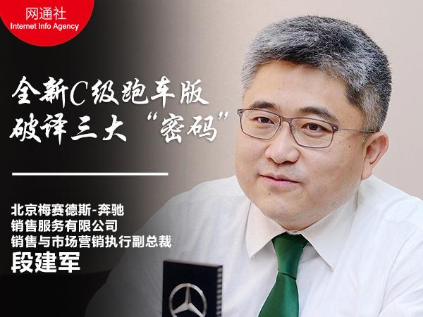 """段建军:全新C级跑车版 破译三大""""密码"""""""