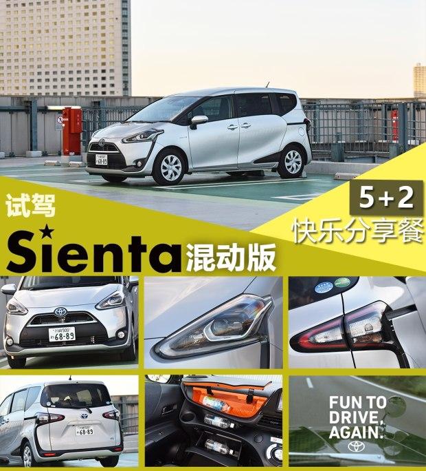 5+2快乐分享餐 试驾丰田SIENTA混动版