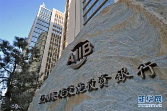 亚投行行长金立群:期待香港今年加入亚投行