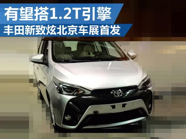 丰田新致炫北京车展首发 有望搭1.2T引擎-新车高清图片