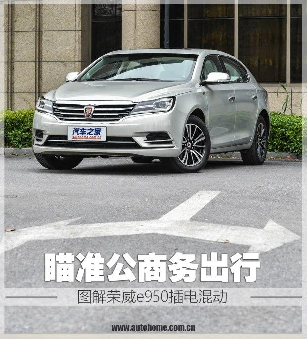 瞄准公商务出行 图解荣威e950插电混动