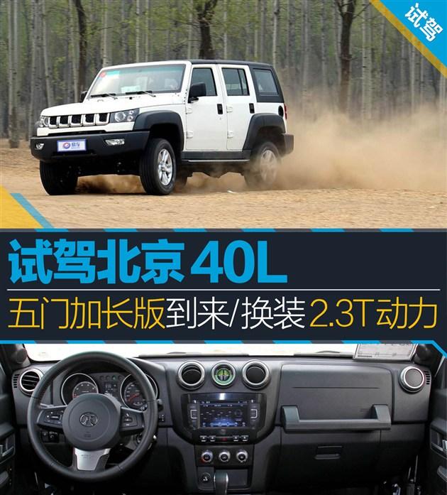 试驾北京40L 五门加长版到来/换2.3T动力