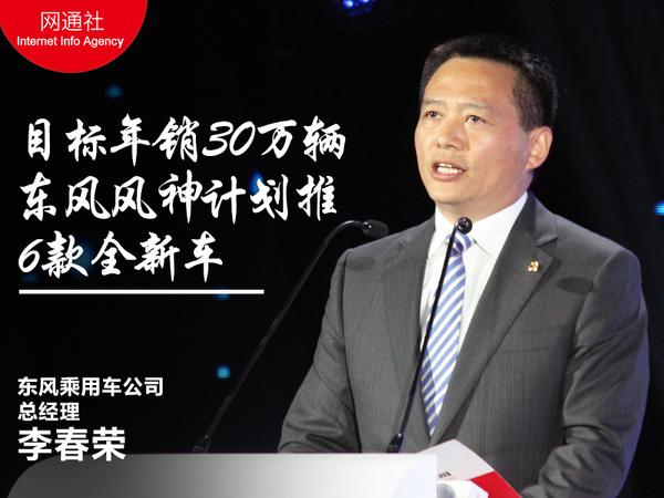 李春荣:东风风神将推6款全新车 目标年销30万辆