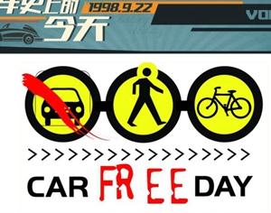 2015年世界无车日