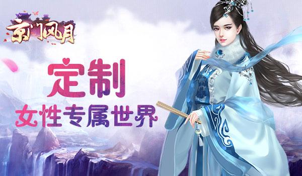 《京门风月》手游评测 定制女性专属世界