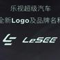乐视汽车品牌名称定为LeSEE