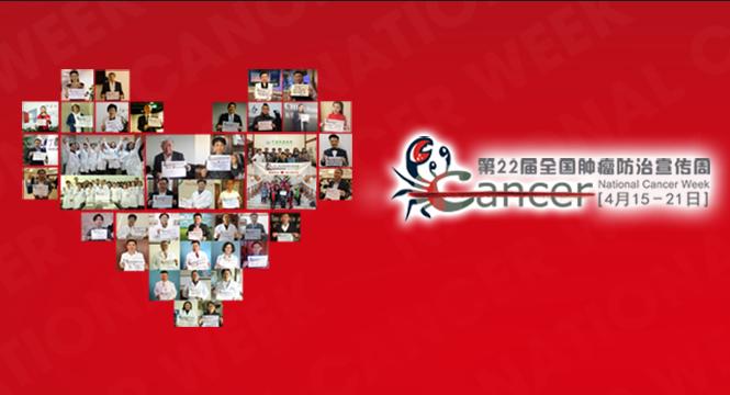 肿瘤防治 举世网外行动
