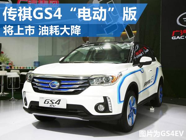 """广汽传祺GS4""""电动""""版将上市 油耗大降"""