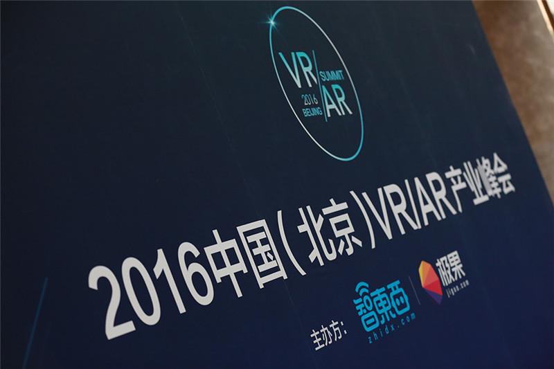 【道听图说】2016 CTIC VR/AR产业峰会现场探秘