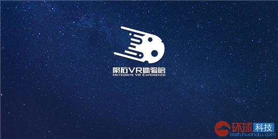 陨石VR体验馆落户北京 打造虚拟视觉新体验