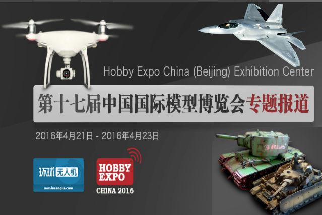 第17届国际模型博览会