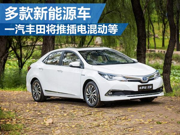 一汽丰田将推插电混动等 多款新能源车