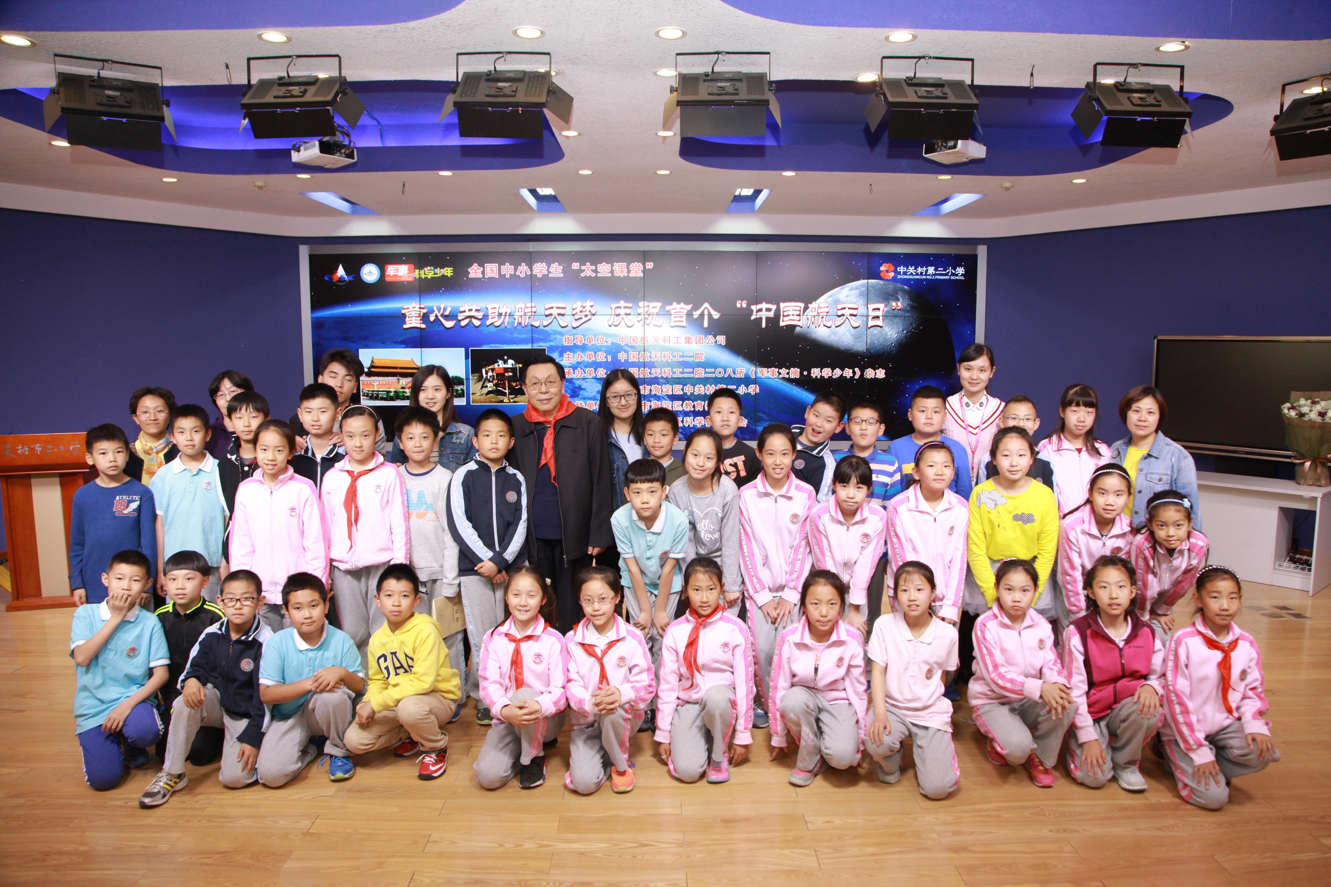 """中国航天科工二院举行庆祝首个""""中国航天日""""活动"""