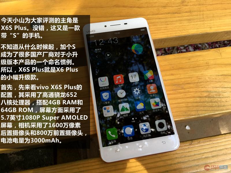 vivo X6S Plus简单试玩:整体不错的小幅升级