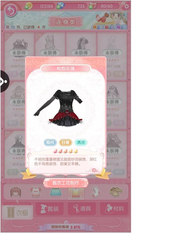 甜甜服装课堂之六:一身黑衣就叫哥特?NO